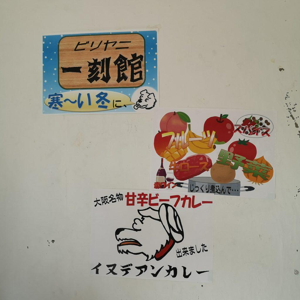 カレー事情聴取Vol.28 2020年1月11日 ビリヤニ一刻館