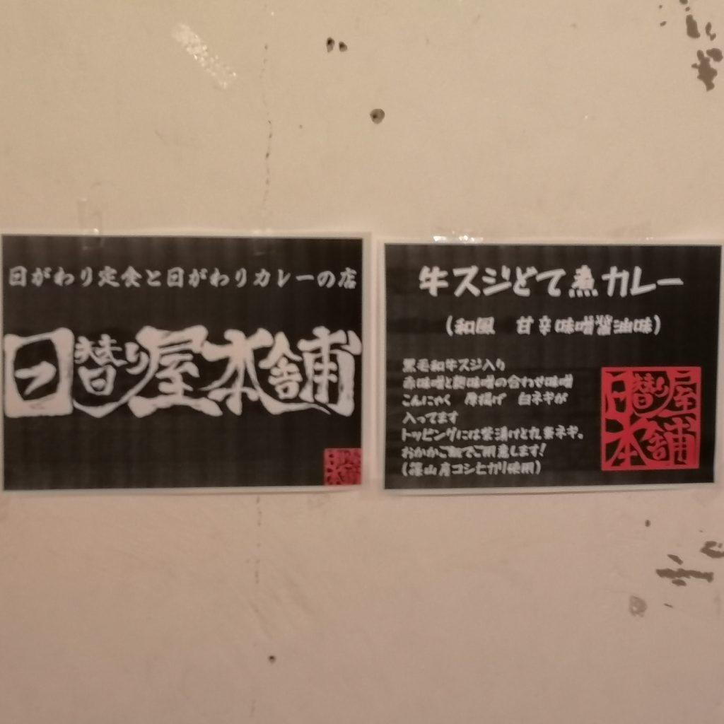 カレー事情聴取Vol.28 2020年1月11日 日替り屋本舗