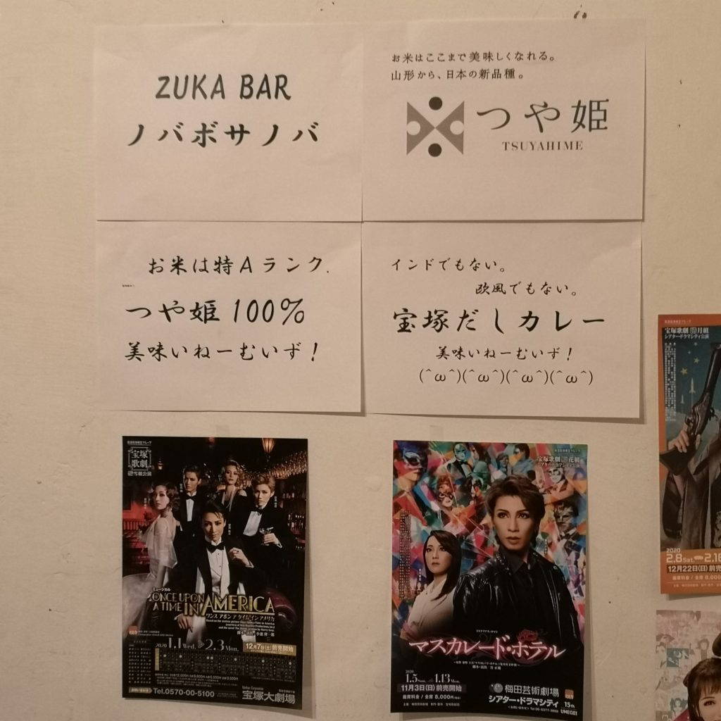 カレー事情聴取Vol.28 2020年1月11日 ZUKA BAR ノバボサノバ