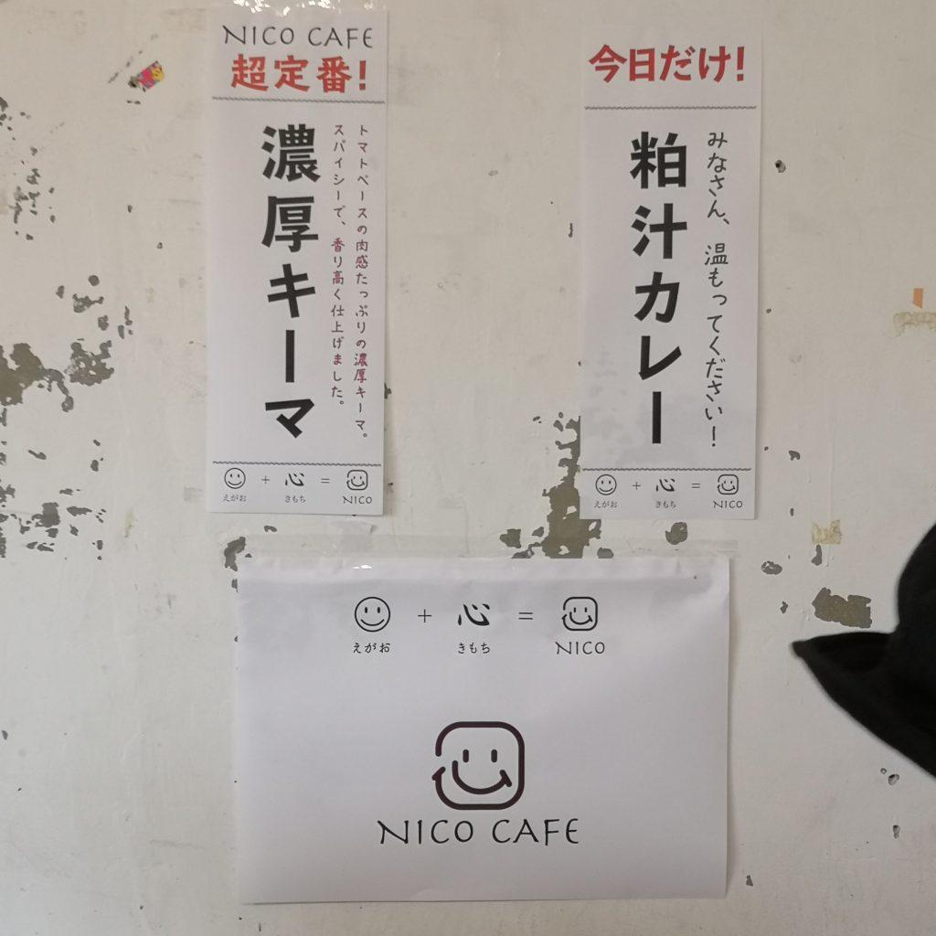 カレー事情聴取Vol.28 2020年1月12日 NICO CAFE
