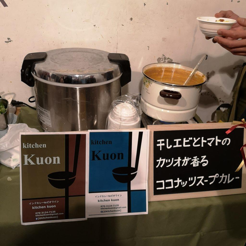 カレー事情聴取Vol.28 2020年1月12日 Kitchen Kuon