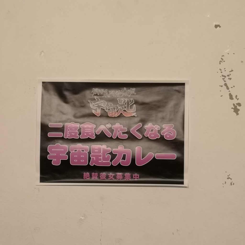 カレー事情聴取Vol.28 2020年1月12日 銀河系間借咖喱 宇宙匙