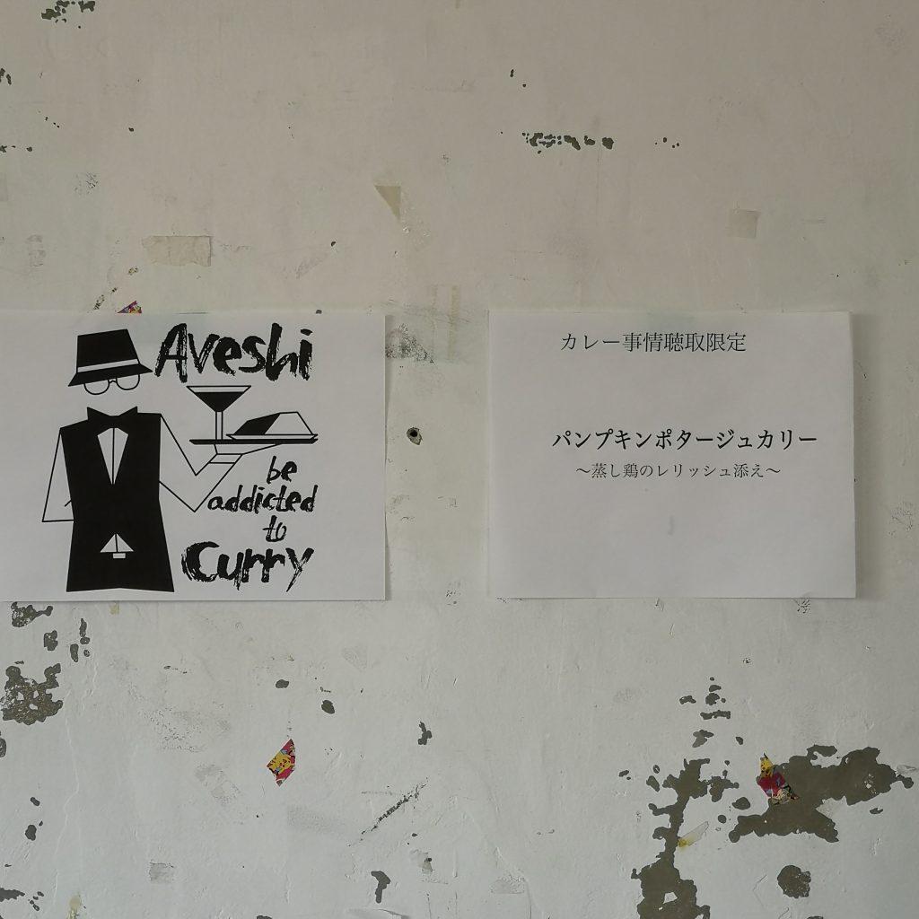 カレー事情聴取Vol.28 2020年1月13日 Curry Aveshi