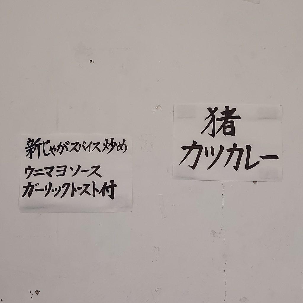 カレー事情聴取スパイスバル編Vol.7 2021年4月17日昼 喰ま呑み