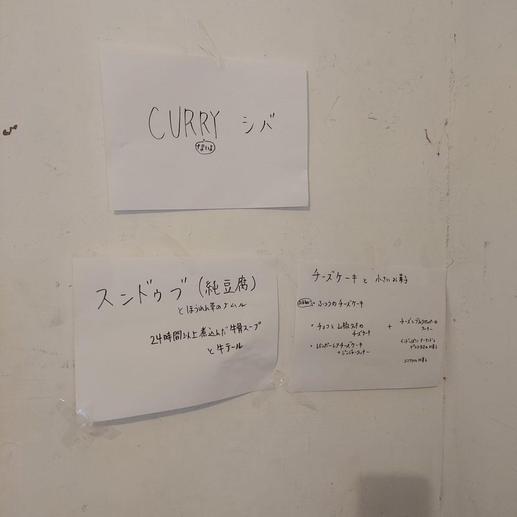 カレー事情聴取スパイスバル編Vol.7 2021年4月17日昼 CURRY シバ