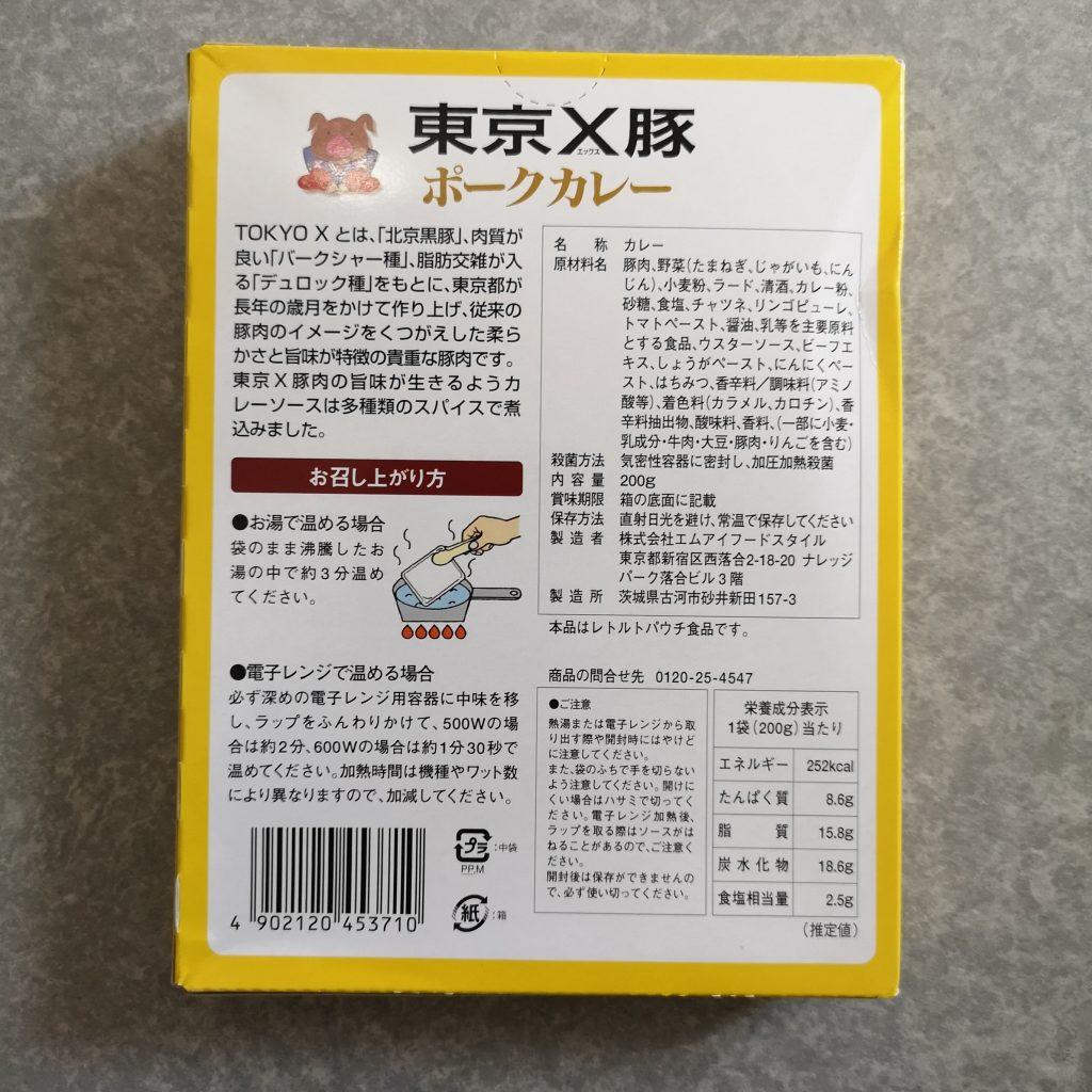 2020年7月23日 エムアイフードスタイル 東京X豚ポークカレー