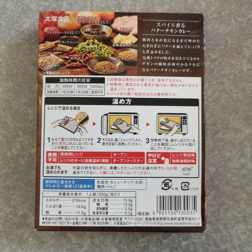 2020年8月20日 大塚食品 ボンカレーグラン スパイス香るバターチキンカレー