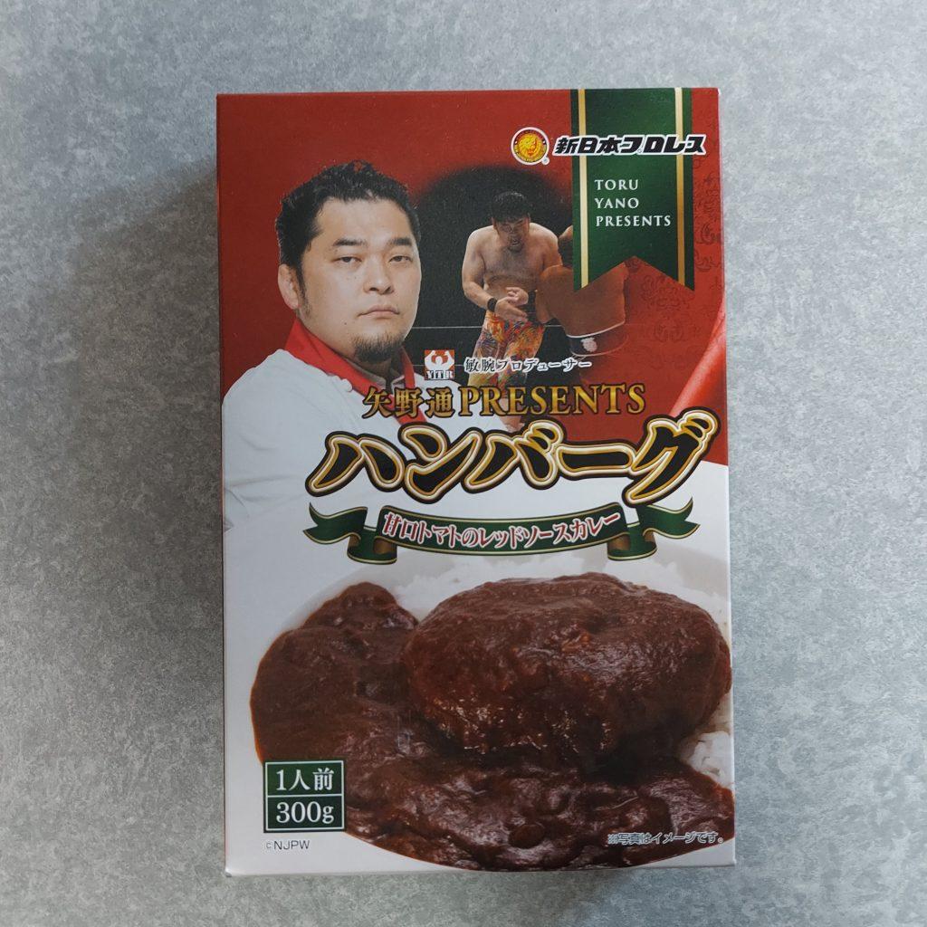 2021年2月11日 磯山商事 矢野通PRESENTSハンバーグ 甘口トマトのレッドソースカレー