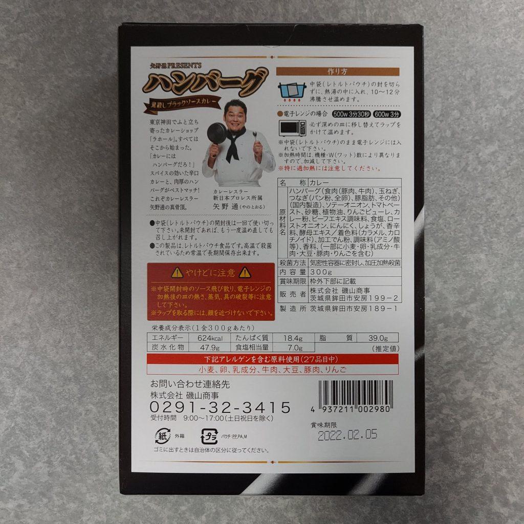2021年2月19日 磯山商事 矢野通PRESENTSハンバーグ 鬼殺しブラックソースカレー