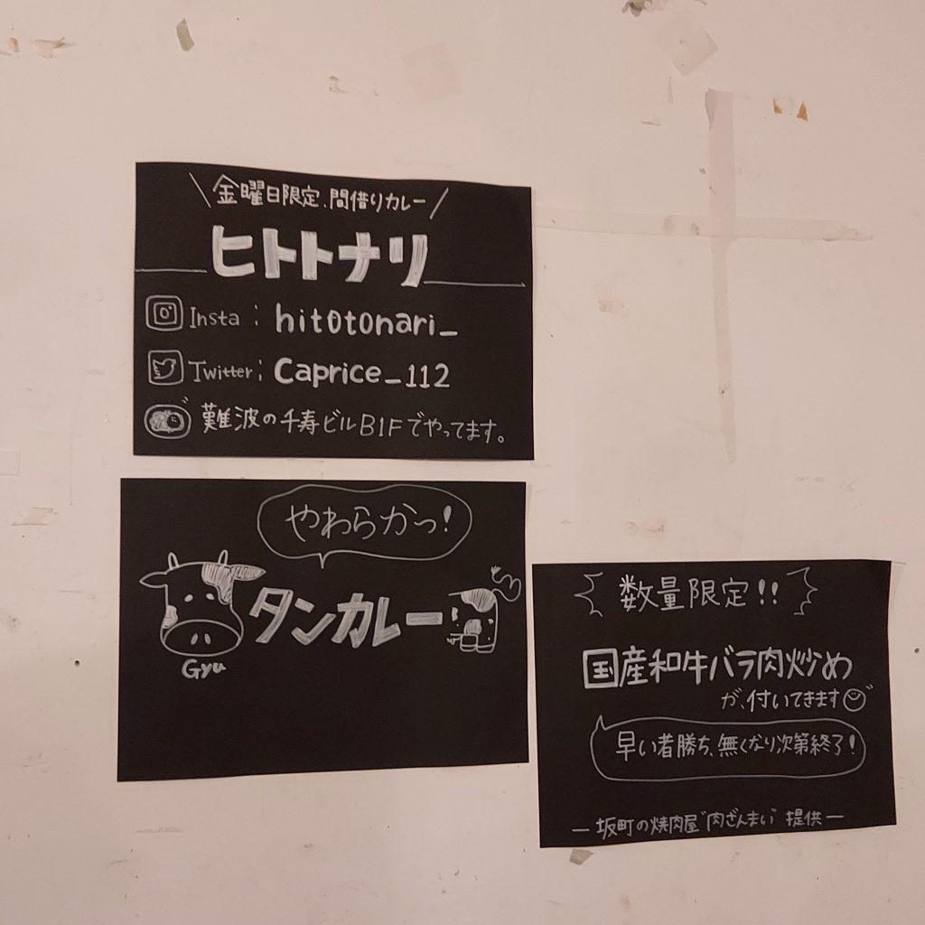 カレー事情聴取Vol.31 2021年4月10日昼 ヒトトナリ