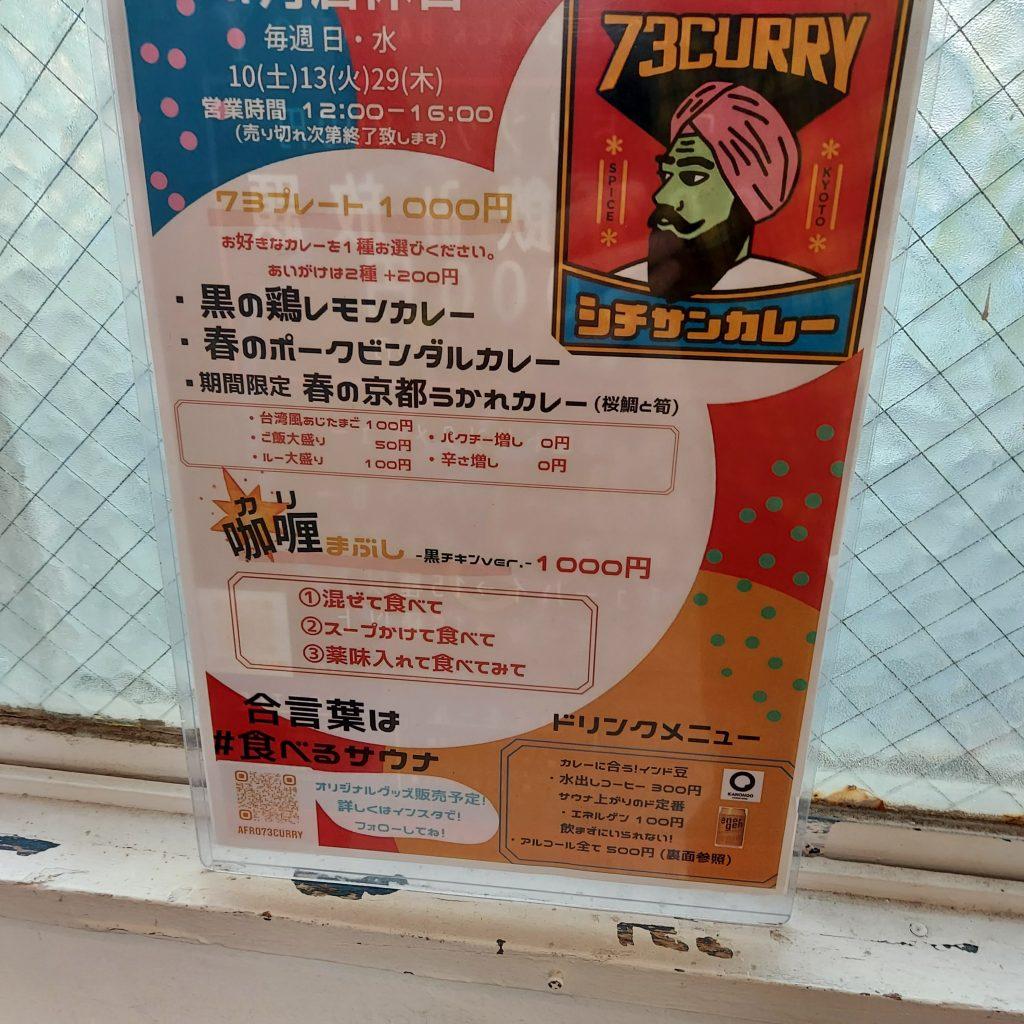 カレー事情聴取Vol.31 2021年4月10日夜 京都スパイス・シチサンカレー 食べるサウナ