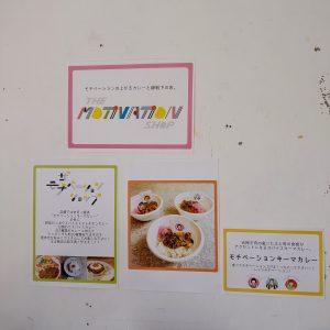 カレー事情聴取Vol.31 2021年4月11日昼 THE MOTIVATION SHOP