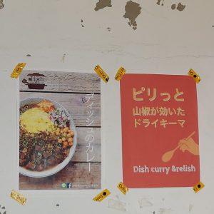 カレー事情聴取Vol.31 2021年4月11日夜 Dish curry&relish