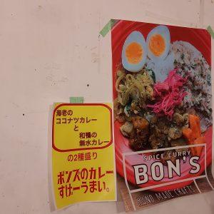 カレー事情聴取Vol.31 2021年4月11日夜 BON'S