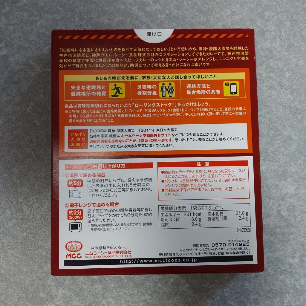 2021年3月2日 MCC食品 消防隊カレー 神戸の消防隊員が愛する味