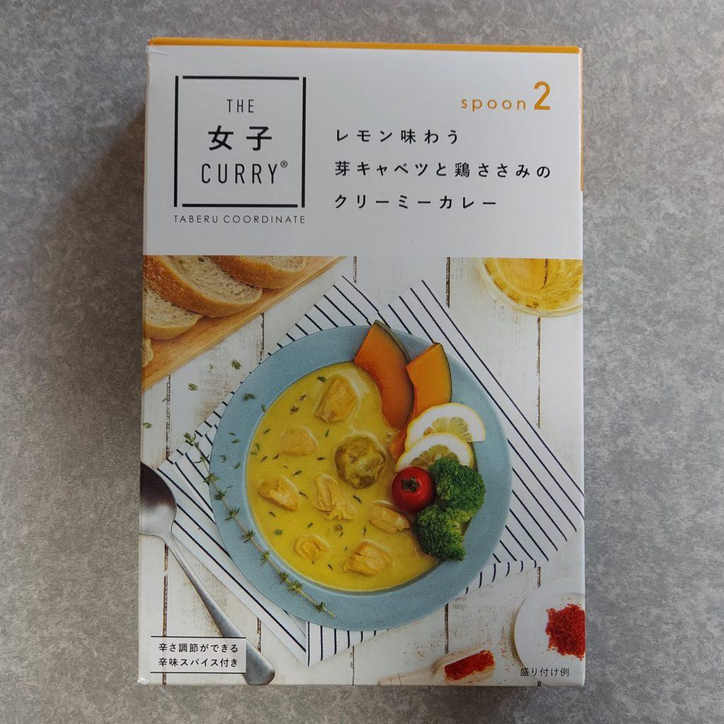2021年3月17日 アイデアパッケージ THE女子CURRY レモン味わう芽キャベツと鶏ささみのクリーミーカレー